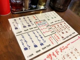 中華そば ぼたん (4)