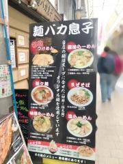 麺バカ息子 (4)