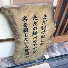 麺バカ息子 (19)