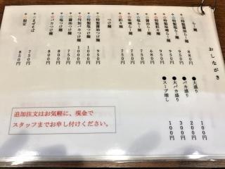 麺バカ息子 (20)