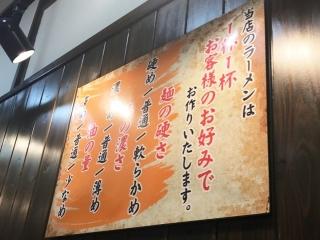 横浜家系ラーメン ぽんこつ家 (8)