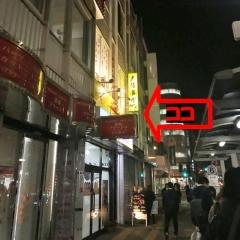 横浜家系ラーメン ぽんこつ家 (20)