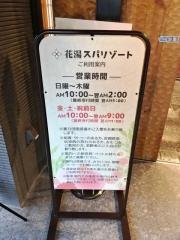 熊谷天然温泉 花湯スパリゾート (3)