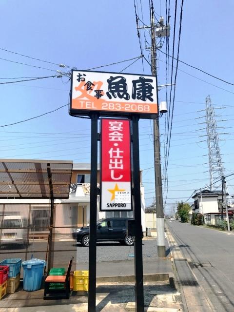魚康 (2)