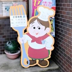魚康 (3)
