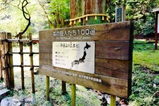 御岩神社 (6)