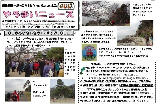 yaromai26.jpg