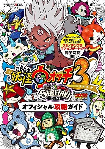 妖怪ウォッチ3 スキヤキ オフィシャル攻略ガイド
