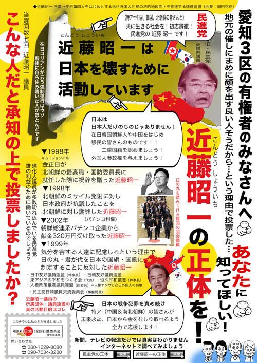 近藤昭一 2017 002222 blog