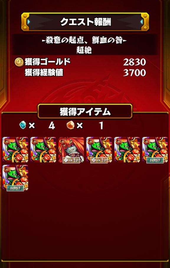 monster-strike(1068).png