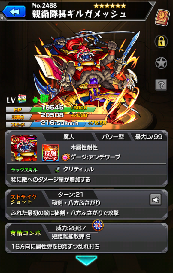 monster-strike(1079).png