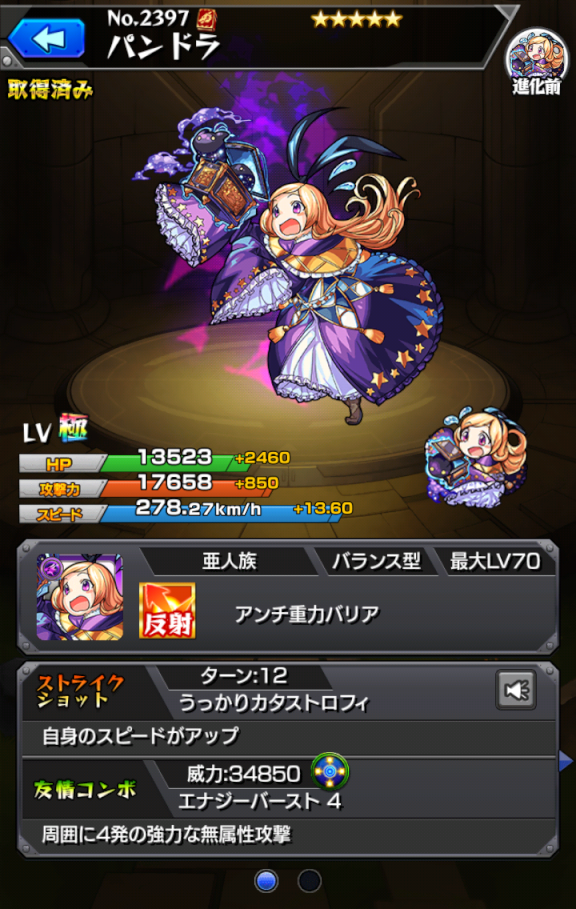 monster-strike(1083).png