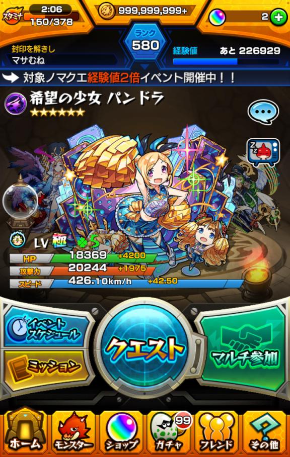monster-strike(1098).png