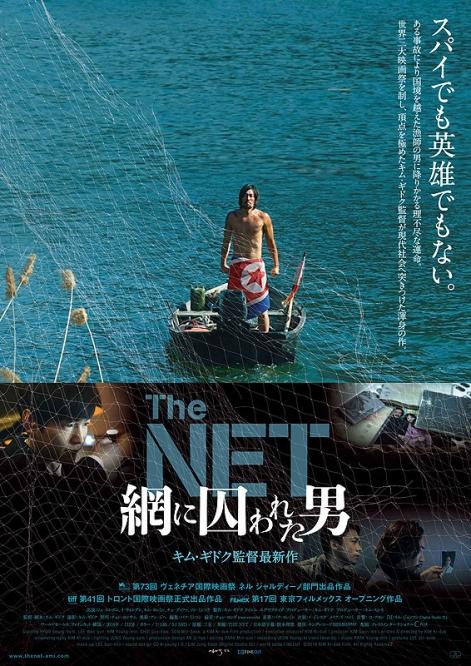 the-net_20170317155604d5a.jpg