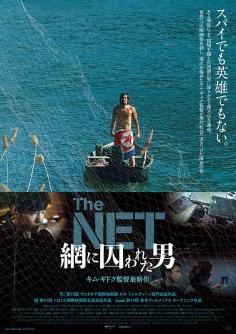 the-net.jpg