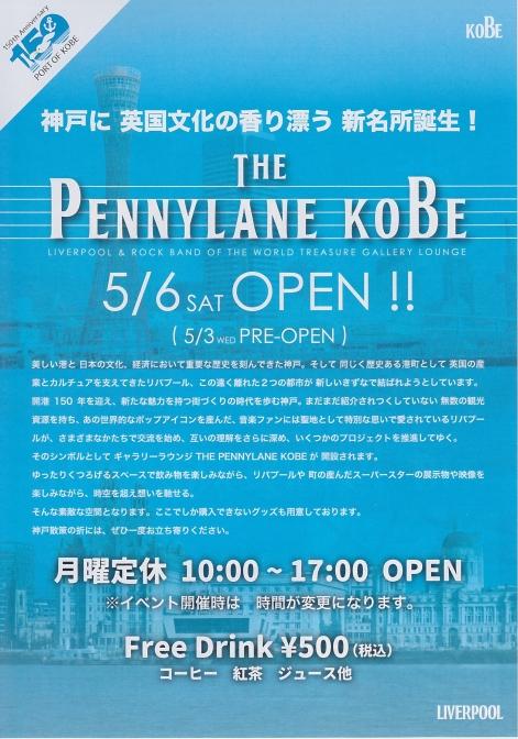 the-pennylane-kobe1.jpg