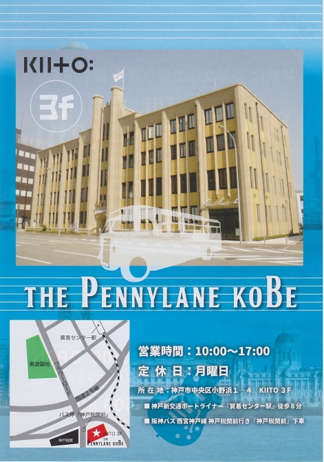 the-pennylane-kobe.jpg