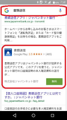 ジャパンネット銀行 書類送信