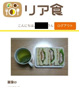 リア食 サンドイッチ