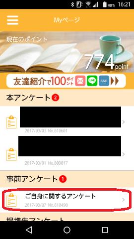 マクロミル アプリ TOP