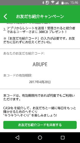 CASHb 友達紹介