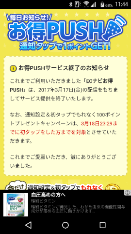 ECナビ お得PUSH