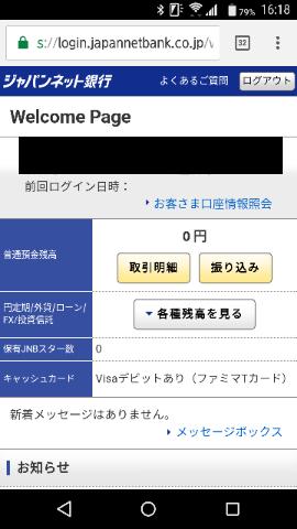 ジャパンネット銀行 設定