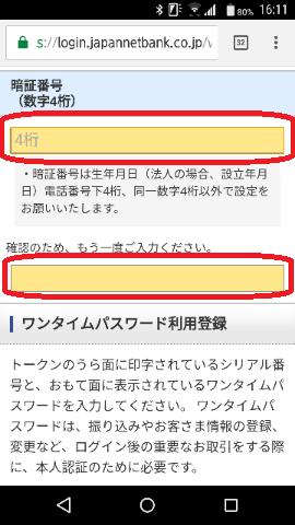 ジャパンネット銀行 暗証番号