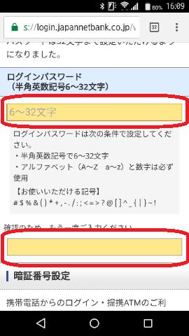 ジャパンネット銀行 ログインパスワード