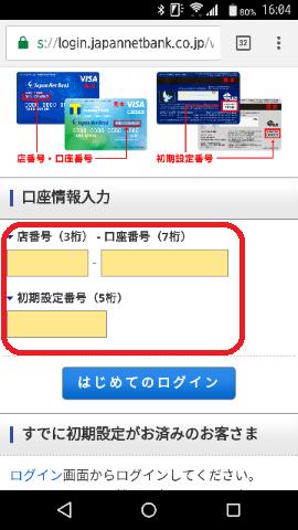 ジャパンネット銀行 初期設定