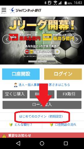 ジャパンネット銀行TOP