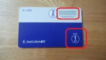 ジャパンネット銀行 ワンタイムパスワード