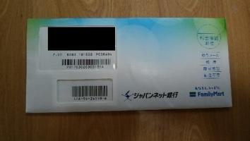 ジャパンネット銀行 封筒