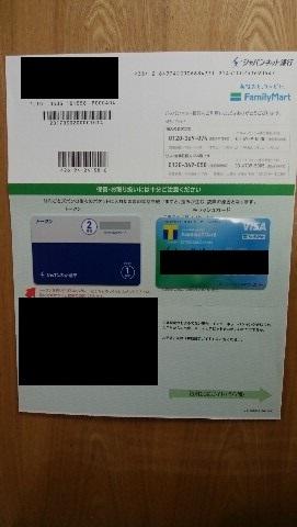 ジャパンネット銀行 開封後