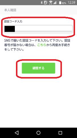 トクニュー SMS認証
