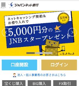 ジャパンネット銀行 TOP