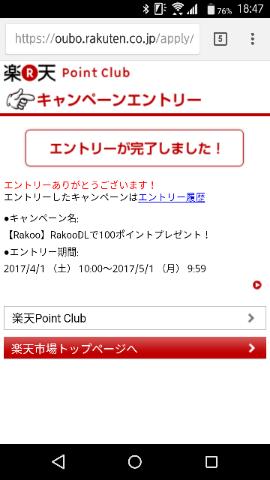 Rakoo エントリー完了