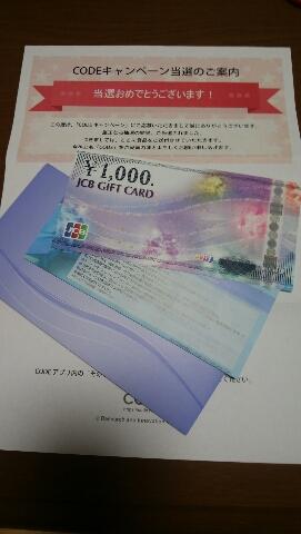 CODE JCB商品券
