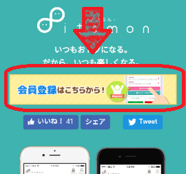 itsmon新規登録