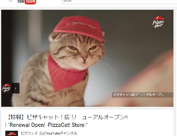 ピザキャット
