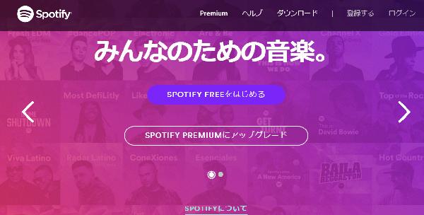 ビッグローブコラボ Spotify