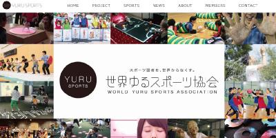 世界ゆるスポーツ