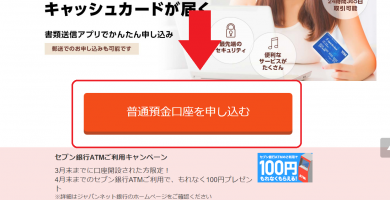 ジャパンネット銀行 口座開設
