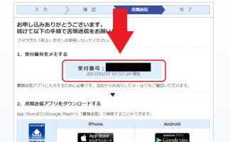ジャパンネット銀行 申し込み画面