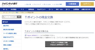 ジャパンネット銀行 Tポイント