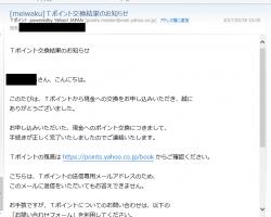 ジャパンネット銀行へ Tポイント