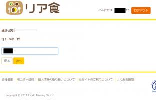 リア食 登録情報更新
