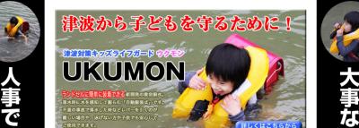 UKUMON