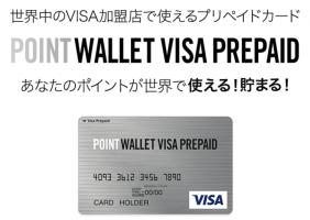 POINT WALLET VISA PREPAID