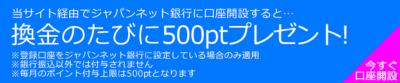 i2iポイント ジャパンネット銀行